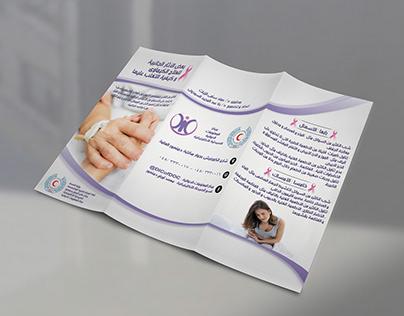 Medical Trifold Brochure for DOC Hospital