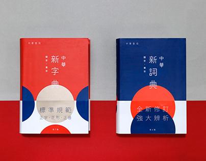 Chung Hwa Chinese Dictionary