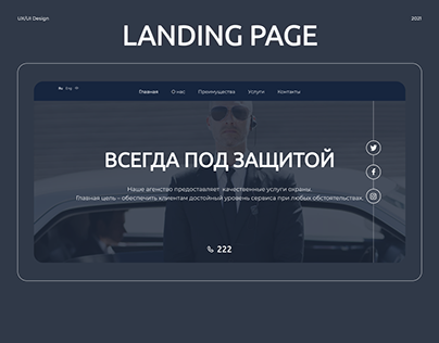 Landing Page (private security)
