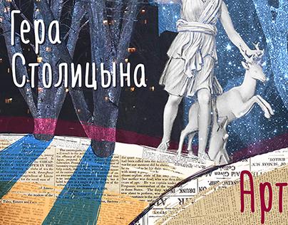 Artemida_Album Cover