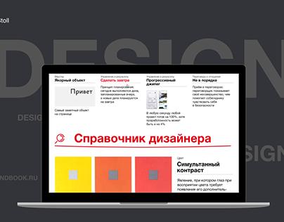 Designershandbook.ru