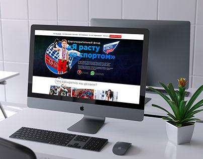 Дизайн сайта для спортивного фонда