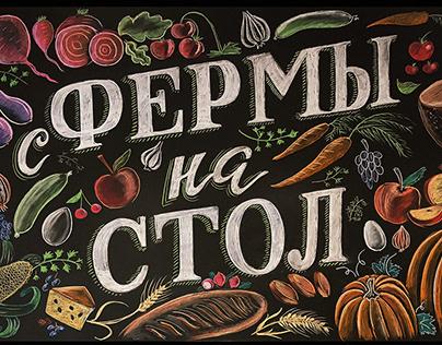 Pastel art for farm-to-table restaurant