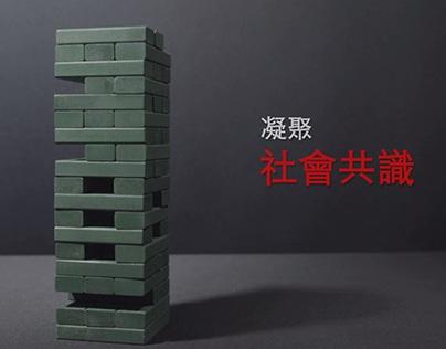 中國國民黨固本會報形象影片 - XinThink 新想創意