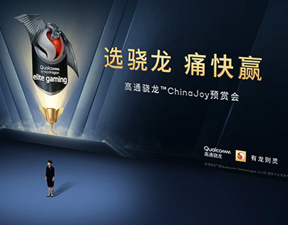 2020 Qualcomm Snapdragon ChinaJoy launch event