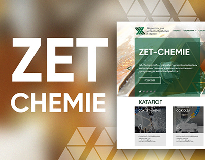 "ArtFactor: Website for the company ""Zet-Chemie Rusland"""