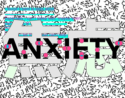 Anxiety Postcard/焦虑明信片设计