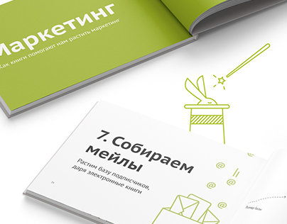MIF Growth Book — illustrations