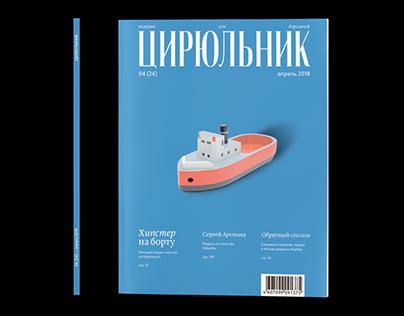 Cyrulik magazine