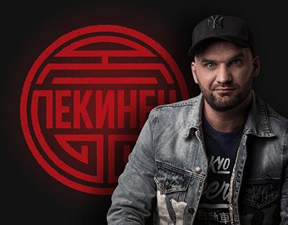 Kostya Pekinec: personal website
