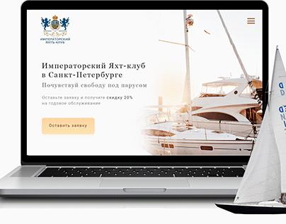 Императорский яхт-клуб/landing page