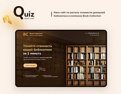 Home Libraries — Quiz-site