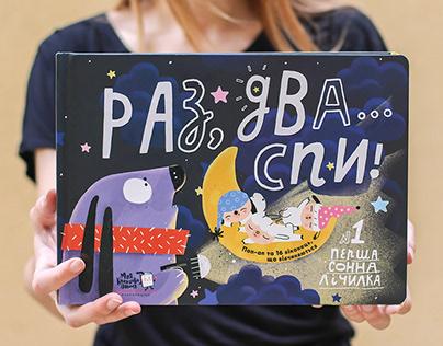 Kids book for bedtime
