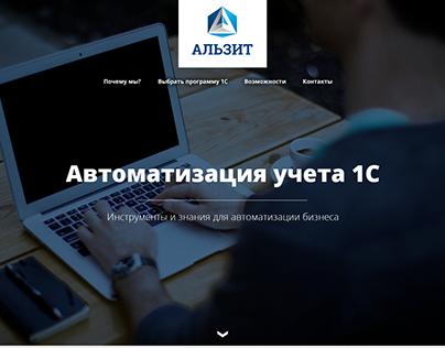 Сайт: Альзит. Автоматизация учета 1С