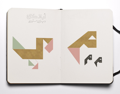 Geometric Arabic Letters design