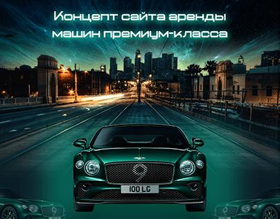 Сайт для аренды машин премиум-класса Bentley