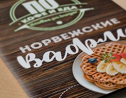Логотип и меню ПО