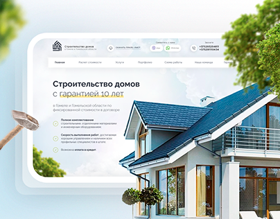 landing Page + Quiz site construction company (home)