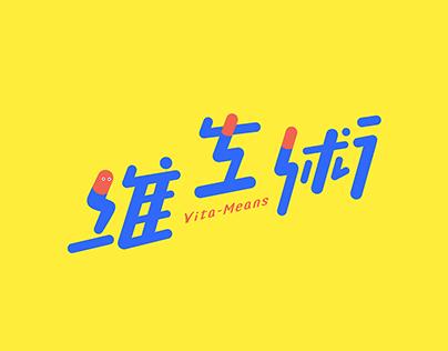 維生術 Vita-means