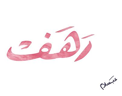 Rahaf (Book Cover)