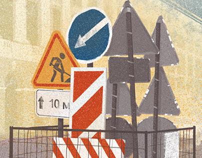ROAD SIGNS 2020 illustration
