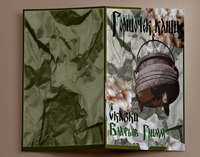 "Book ""Sweet Porridge"" Brothers Grimm"