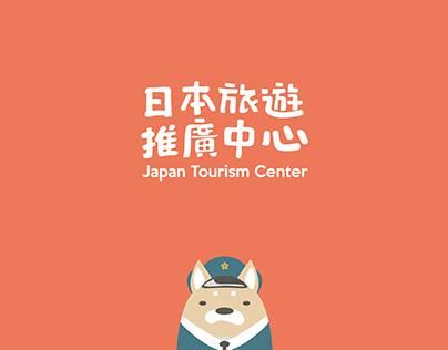 日本旅遊推廣中心 Japan Tourism Center