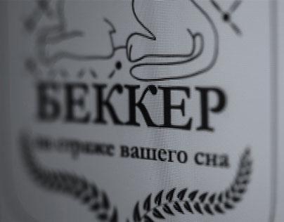 Беккер - производитель матрасов, презентация логотипа