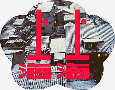 Shanghai Old Town / Part 2 / Book