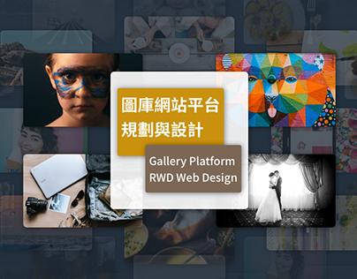 圖庫網站平台設計與規劃 Gallery Platform RWD Web Design