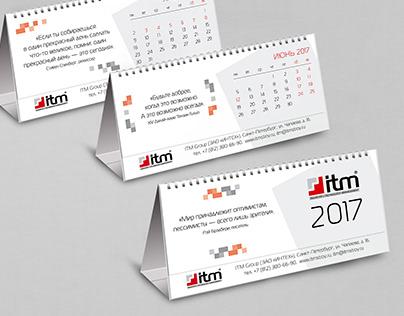 Календарь, 2017