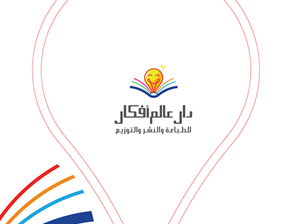A'lam Afkar Publishing House | Logo design