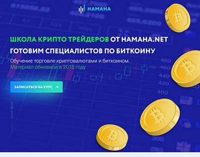training in crypto currency / обучение по криптовалюте