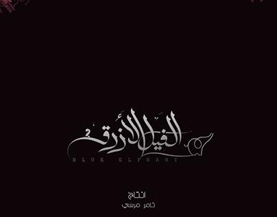 فيلم الفيل الازرق 2 -The Blue Elephant 2 Movie