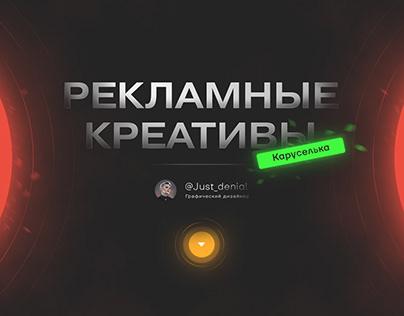 Рекламные креативы (каруселька) / Banners instagram