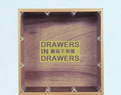 翻箱不倒櫃 Drawers in Drawers
