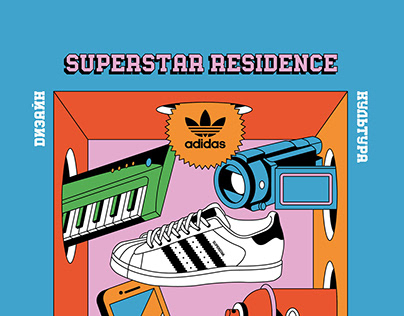 POSTER FOR ADIDAS SUPERSTAR RESIDENCE MOSCOW