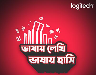 Logitech Language Day Campaign Social Content