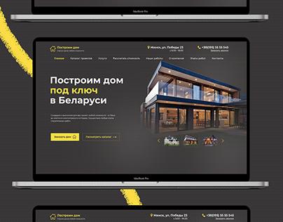 Landing page для компании Построим Дом