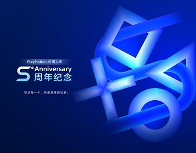 PlayStation China 5th Anniversary