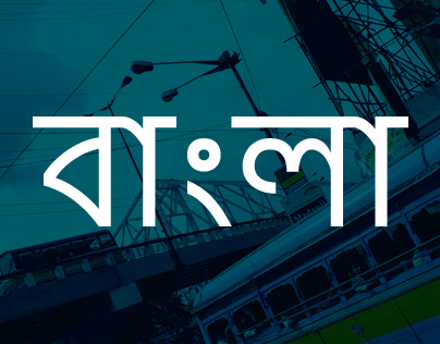IDC Screen Bangla typeface