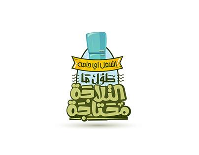 Arabic Calligraphy V.08