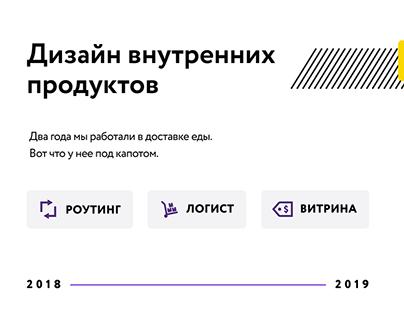 Внутренние продукты Dostaевский