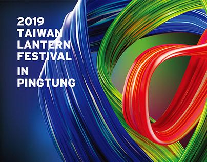 2019 台灣燈會在屏東 主視覺&標誌設計 Taiwan Lantern Festival