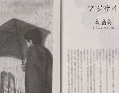 Literary magazine, serial stories