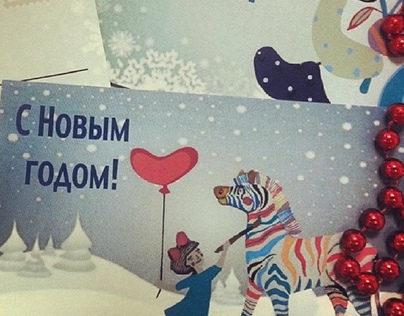 Новогодние открытки для Благотворительного фонда