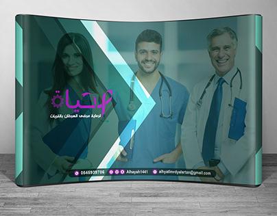 Roll up (al7ayah)