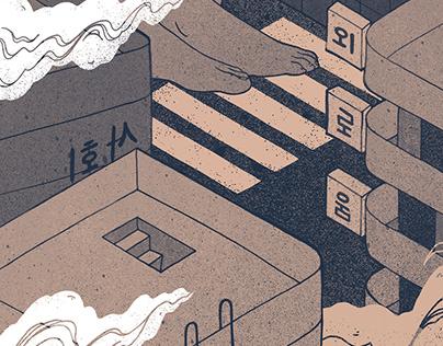 Kim Čijong — ročník 82