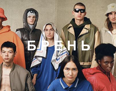 БРЕНЬ – streetwear online store