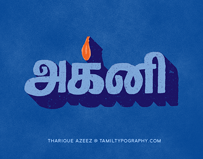 Tamil Typography & Tamil Lettering Vol. 2